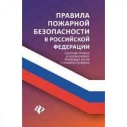 Правила пожарной безопасности в Российской Федерации. Сборник правил и нормативно-правовых актов с комментариями
