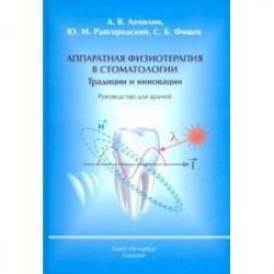 Аппаратная физиотерапия в стоматологии. Традиции и инновации. Руководство для врачей