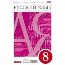 Русский язык. 8 класс. Учебник. Вертикаль. ФГОС