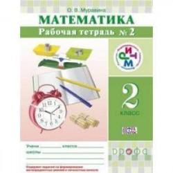 Математика. 2 класс. Рабочая тетрадь №2. ФГОС