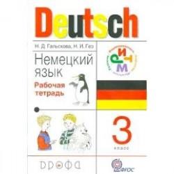 Немецкий язык. Рабочая тетрадь. 3 класс. ФГОС