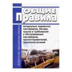 Общие правила воздушных перевозок пассажиров, багажа, грузов и требования к обслуживанию пассажиров
