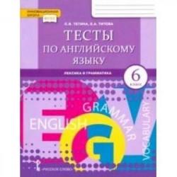 Английский язык. 6 класс. Тесты. Лексика и грамматика. ФГОС