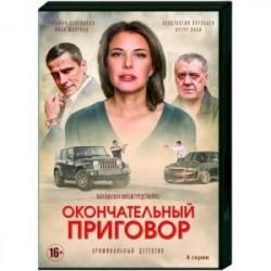 Окончательный приговор. (4 серии). DVD