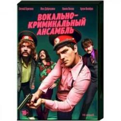 Вокально-криминальный ансамбль. (16 серий). DVD