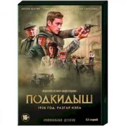 Подкидыш. (12 серий). DVD