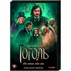 Гоголь. (8 серий). DVD