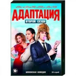 Адаптация 2. (20 серий). DVD
