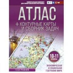 Атлас + контурные карты 10-11 классы. Экономическая и социальная география мира. ФГОС