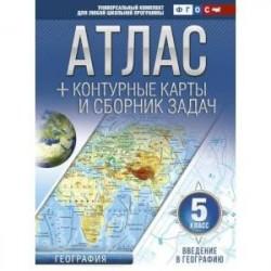 Атлас + контурные карты 5 класс. Введение в географию. ФГОС