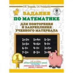 Математика. 1 класс. Задания для повторения