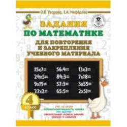 Математика. 4 класс. Задания для повторения