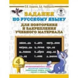 Русский язык. 4 класс. Задания для повторения