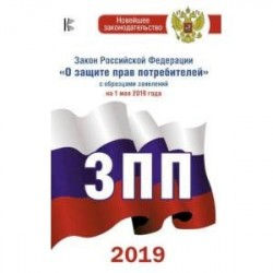 Закон Российской Федерации 'О защите прав потребителей' с образцами заявлений на 1 мая 2019 года
