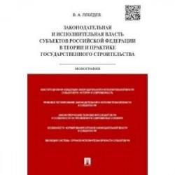 Законодательная и исполнительная власть субъектов Российско Федерации в теории и практике государственного