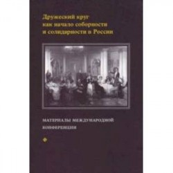 Дружеский круг как начало соборности и солидарности в России