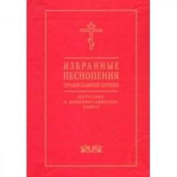 Избранные песнопения православной церкви на русском и церковнославянском языках