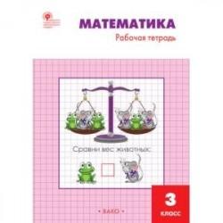 Математика. 3 класс. Рабочая тетрадь к учебнику М.И. Моро и др. ФГОС
