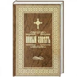 Новый Завет Господа нашего Иисуса Христа на церковно-славянском языке