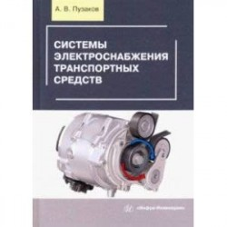 Системы электроснабжения транспортных средств. Учебное пособие