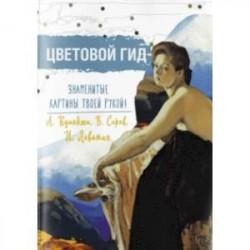 Цветовой гид. А. Куинджи, В. Серов, И. Левитан