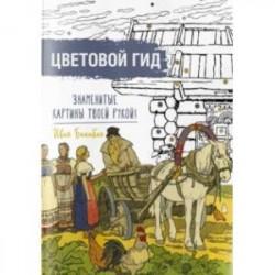 Цветовой гид. Иван Билибин
