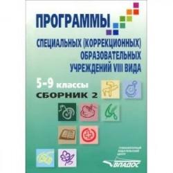 Программы специальных (коррекционных) образовательных учреждений VIII вида: 5-9 классы. Сборник 2