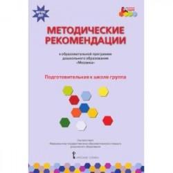 Методические рекомендации к программе дошкольного образования 'Мозаика'. Подготовит. группа. ФГОС ДО