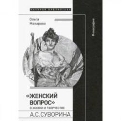 'Женский вопрос' в жизни и творчестве А. С. Суворина