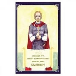 Духовный путь святого равноапостольного Великого князя Владимира