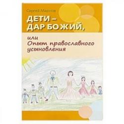 Дети - дар Божий, или Опыт православного усыновления