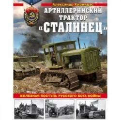 Артиллерийский трактор 'Сталинец'. Железная поступь русского бога войны