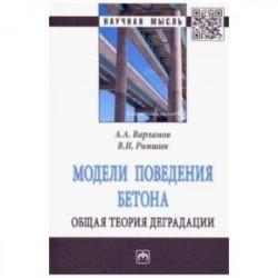 Модели поведения бетона. Общая теория деградации
