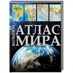 Большой атлас мира