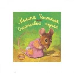 Мышка Чистюля, или Счастливый случай