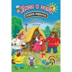Лиса и заяц: сказка-малютка