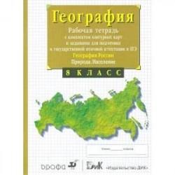 География России. Природа. 8 класс. Рабочая тетрадь с контурными картами (с тестовыми заданиями ЕГЭ)