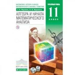 Математика. Алгебра и начала математического анализа, геометрия. 11 класс. Учебник. Вертикаль