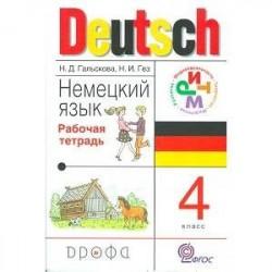 Немецкий язык. 4 класс. Рабочая тетрадь. РИТМ. ФГОС