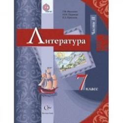 Литература. 7 класс. Учебник. Часть 2. ФГОС
