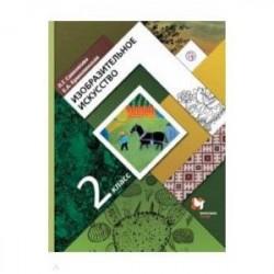 Изобразительное искусство. 2 класс. Учебник для учащихся общеобразовательных учреждений
