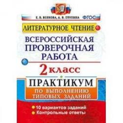 Литературное чтение. 2 класс. Всероссийская проверочная работа. Практикум по выполнению типовых заданий. ФГОС
