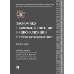 Экономико-правовые концепции национализации: Россия и зарубежный опыт