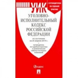 Уголовно-исполнительный кодекс РФ на 25.04.19