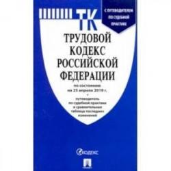 Трудовой кодекс РФ на 25.04.19