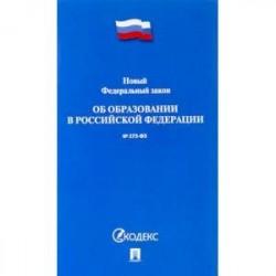 ФЗ 'Об образовании в РФ' № 273-ФЗ