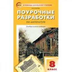 Литература. 8 класс. Поурочные разработки. Универсальное издание. ФГОС