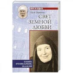 Свет земной любви. Елизавета Кузьмина-Караваева (мать Мария)