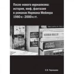 После нового журнализма. История, миф, фантазия в романах Нормана Мейлера 1980-х-2000-х гг