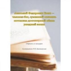 Анатолий Федорович Кони - человек-бог, сумевший оставить потомкам достоверный облик ушедшей эпохи